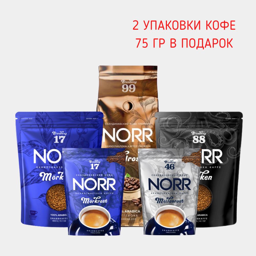 Набор «Два кофе в подарок»