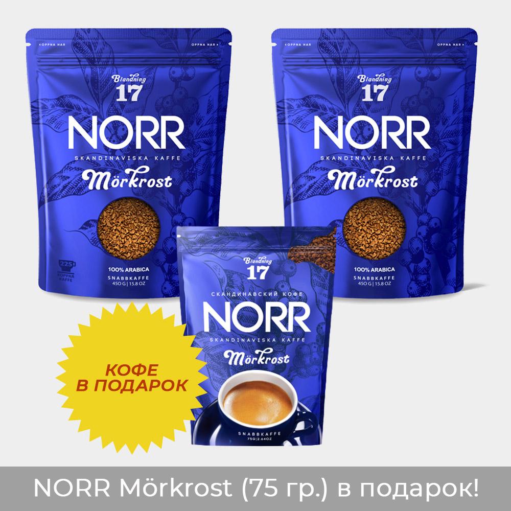 Набор NORR Mörkrost «Кофе в подарок»