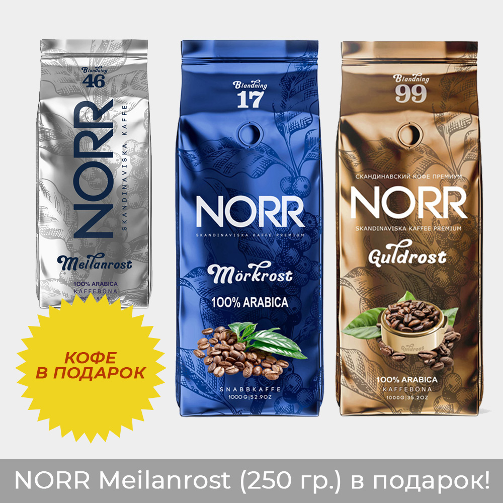 Набор Guldrost №99 и Norr Morkrost №17 + подарок
