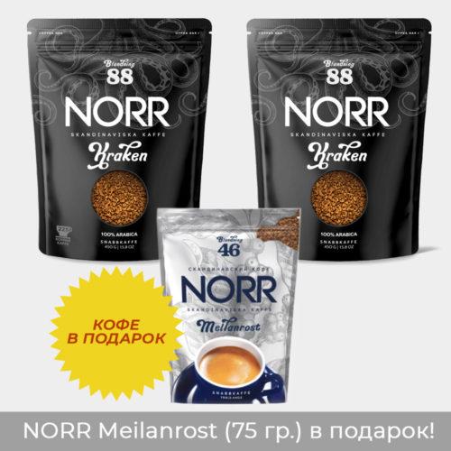 Набор растворимого кофе NORR Kraken